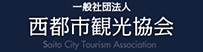 西都市観光協会 Saito City Tourism Association