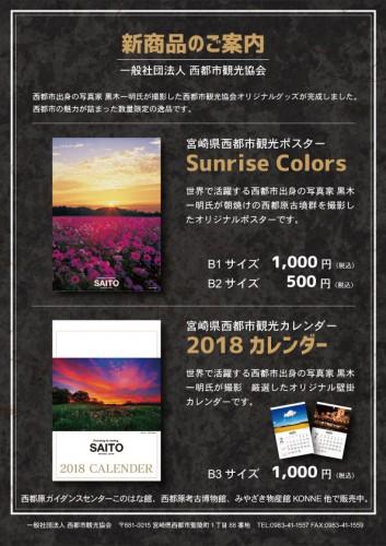 黒木一明氏撮影 西都市観光協会2018年カレンダー、新作ポスター販売中!