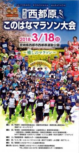 第13回西都原このはなマラソン大会参加者募集のお知らせ