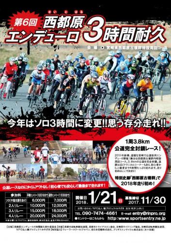 第6回 西都原エンデューロ3時間耐久2018開催のお知らせ