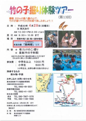 竹の子堀り体験ツアー開催のお知らせ