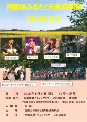 ふるさと音楽祭2018