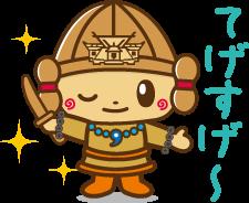 西都市観光協会シンボルキャラクター「ニニギくん&コノハナちゃん」がLINEスタンプに登場!
