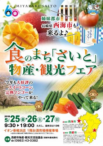 食のまち「さいと」物産・観光フェア 開催のお知らせ