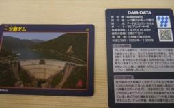 ダムカード配布のお知らせ