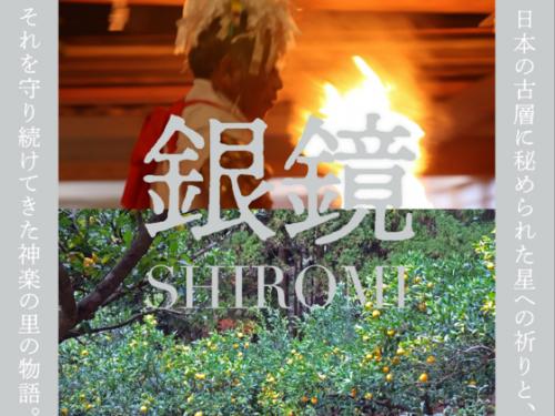 映画『銀鏡 SHIROMI』映画制作資金協力のお願い