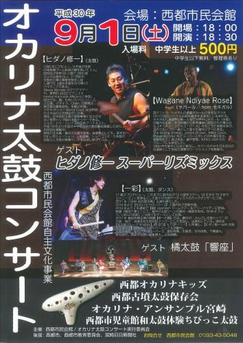 オカリナ太鼓コンサート開催のお知らせ