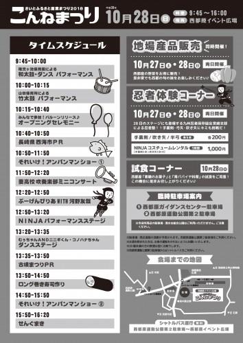 こんねまつり_チラシ案1015【最終版】-2