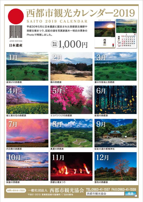 西都市観光カレンダー2019販売のお知らせ