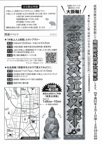 木喰上人生誕300年 西都市歴史民俗資料館企画展「木喰上人と西都 -市内における木喰上人の足跡-」