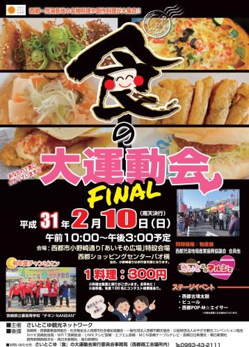 食の大運動会FINAL開催のお知らせ