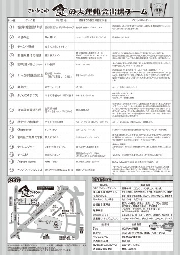 syokunodaiundoukaifinal-2