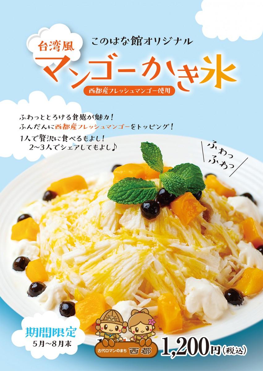 【このはな館】台湾風マンゴーかき氷販売開始のおしらせ