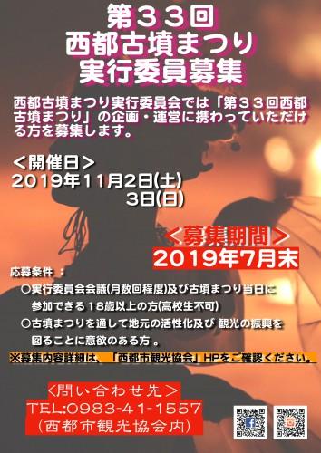 第33回 西都古墳まつり実行委員会スタッフ募集のお知らせ
