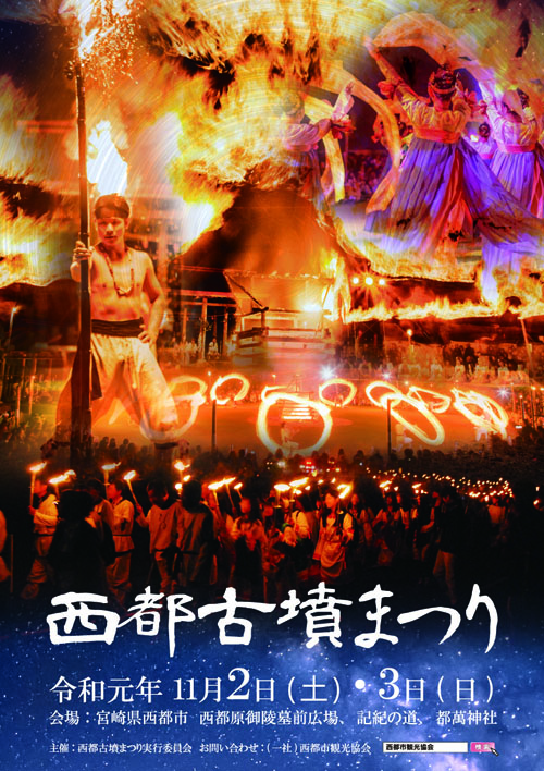 11月2日、3日には西都古墳まつりが開催