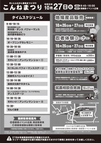 こんねまつり2019(最終版-裏