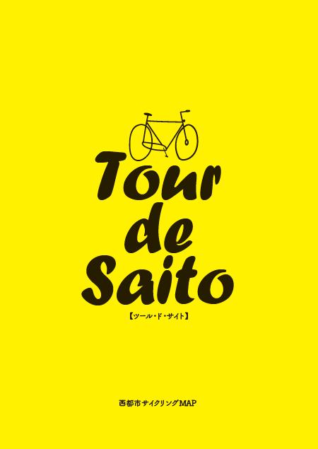 西都市サイクリングマップ「ツール・ド・サイト」