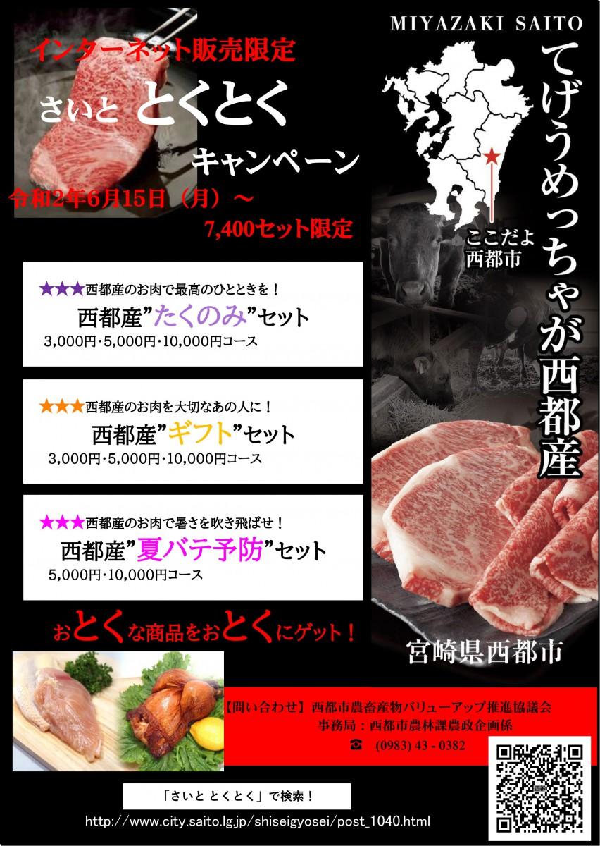 西都産のお肉をお得にゲット!「さいと とくとく キャンペーン」のお知らせ
