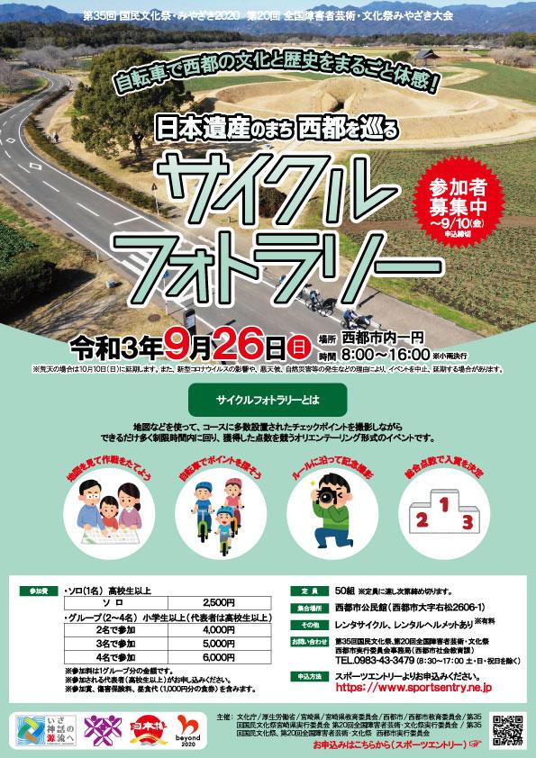 日本遺産のまち 西都を巡るサイクルフォトラリー参加者募集のおしらせ